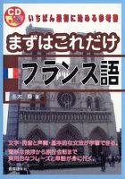 まずはこれだけフランス語(CDなしバージョン)