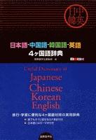 日本語-中国語-韓国語-英語4ヶ国語辞典