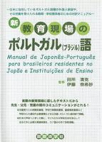 新教育現場のポルトガル(ブラジル)語