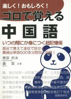 楽しく!おもしろく!ゴロで覚える中国語 : いつの間にか身につく超記憶術