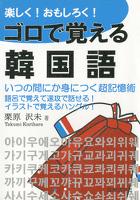楽しく!おもしろく!ゴロで覚える韓国語 : いつの間にか身につく超記憶術