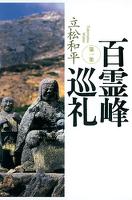 百霊峰巡礼・第一集