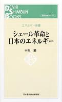 シェール革命と日本のエネルギー
