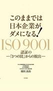 このままでは日本企業がダメになる! ISO9001認証の─「3つの罠」からの脱出─