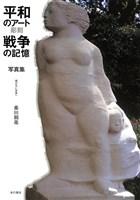 平和のアート 彫刻 戦争の記憶
