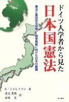 ドイツ人学者から見た日本国憲法