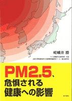 PM2.5、危惧される健康への影響