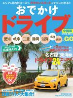 おでかけドライブ2012-2013中部版