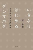いきなりはじめるダンマパダ お寺で学ぶ「法句経」講座