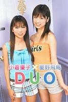 小倉優子×星野飛鳥 「DUO」