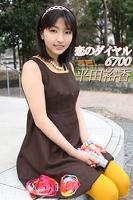 平田裕香 「恋のダイヤル6700」