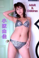 小阪由佳 「Adult&Children」