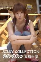 若槻千夏 「SILKY COLLECTION Se-女!2」