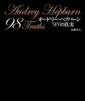 オードリー・ヘプバーン98の真実
