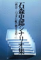 石森史郎シナリオ集「再会-パゴダに虹の燃える日」