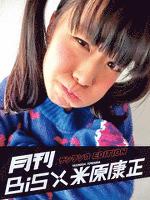 月刊 BiS×米原康正(テンテンコ EDITION)