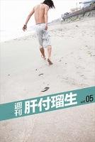 週刊 肝付瑠生 vol.5