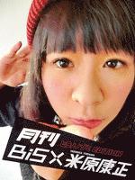 月刊 BiS×米原康正(ヒラノノゾミ EDITION)