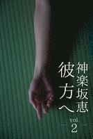 彼方へ 神楽坂恵 vol.2