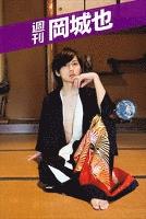 週刊 岡城也 vol.5