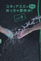 ユキとアユミのめっちゃ夏休み!32歳!Vol.6