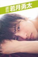 週刊 若月勇太 vol.4