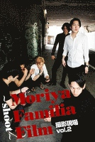 Moriya Familia Film ~shoot~ 撮影現場 vol.2