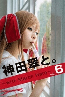 神田翠と。vol.6 ~with March Hare~