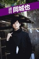 週刊 岡城也 vol.3