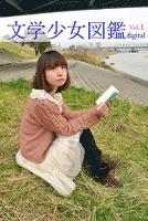 文学少女図鑑vol.01