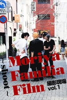 Moriya Familia Film ~shoot~ 撮影現場 vol.1