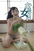 池田夏希 おもろい女