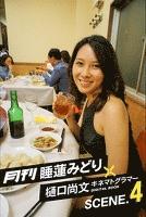 月刊 睡蓮みどり×樋口尚文 キネマトグラマー SCENE.4