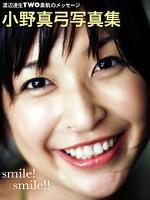小野真弓写真集 ~smile!smile!!