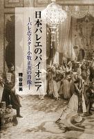 日本バレエのパイオニア ――バレエマスター小牧正英の肖像――