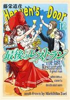 最後のレストラン 12巻