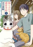 猫とふたりの鎌倉手帖 1巻