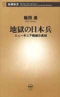 地獄の日本兵―ニューギニア戦線の真相―