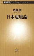 『日本辺境論』の電子書籍
