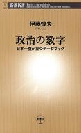 政治の数字―日本一腹が立つデータブック―