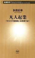 『凡人起業―「カリスマ経営者」は見習うな!―』の電子書籍