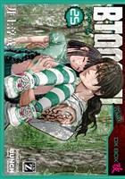 【期間限定 試し読み増量版】BTOOOM! 25巻