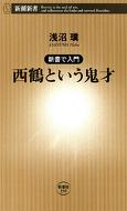 ―新書で入門―西鶴という鬼才