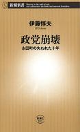 政党崩壊―永田町の失われた十年―