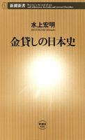 金貸しの日本史