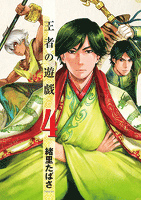 王者の遊戯 4巻