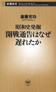 ―昭和史発掘―開戦通告はなぜ遅れたか
