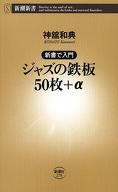 ―新書で入門―ジャズの鉄板50枚+α