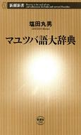 マユツバ語大辞典