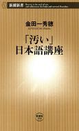「汚い」日本語講座